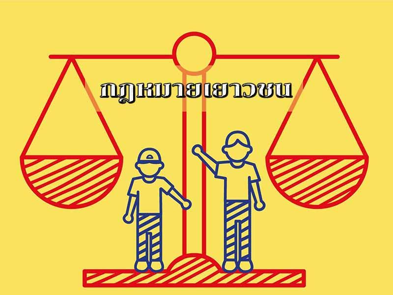 กฎหมายเรื่องเยาวชนนั้นเราจะต้องทำความเข้าใจก่อนว่ามันถูก